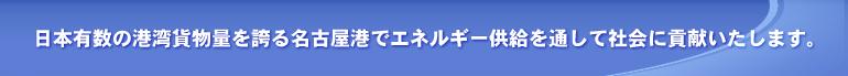 日本一の港湾貨物量を誇る名古屋港でエネルギー供給を通して社会に貢献いたします。